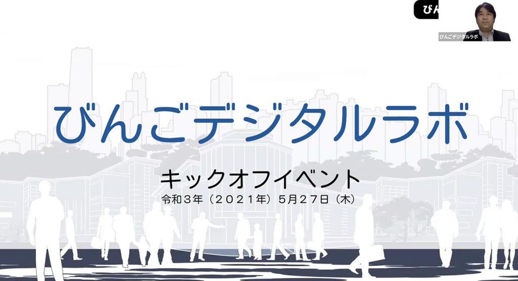 令和3年 第1回 びんごデジタルラボキックオフ!