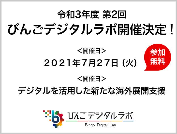令和3年度 第2回びんごデジタルラボ開催決定!