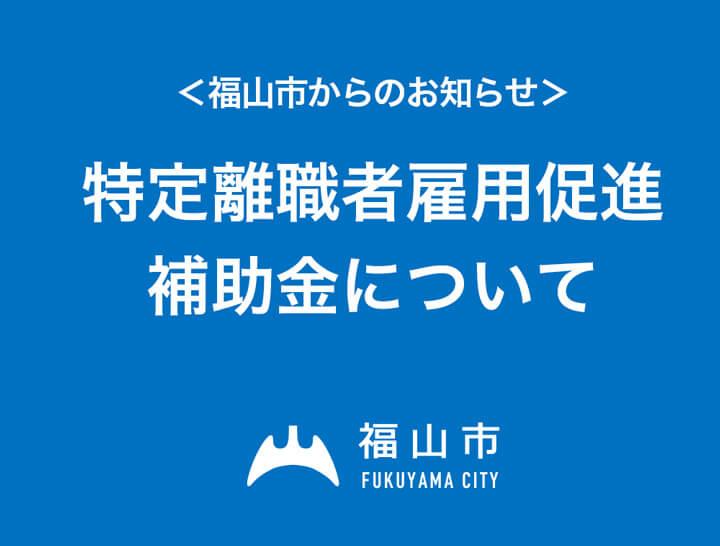 福山市特定離職者雇用促進補助金