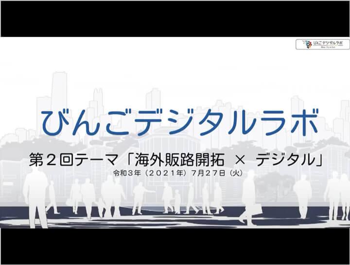 第2回「びんごデジタルラボ」が令和3年7月27日に開催されました!