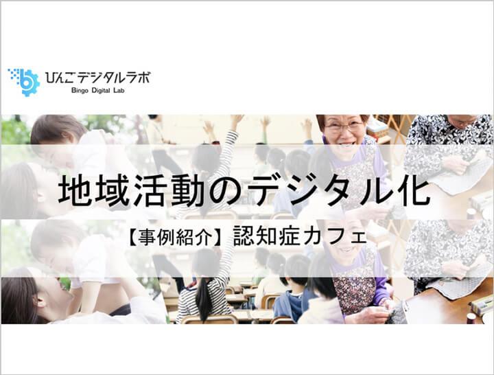 平大認知症カフェ「みゆきよりみちかふぇ」オンラインにて再開!
