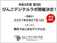 令和3年度 第3回びんごデジタルラボ開催決定!